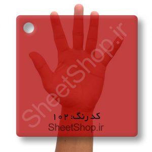 ورق پلکسی گلاس قرمز شفاف - کد 102