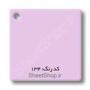ورق پلکسی گلاس رنگ سوسنی - کد 134