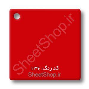 ورق پلکسی گلاس رنگ قرمز - کد 136