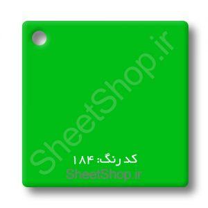 ورق پلکسی گلاس رنگ سبز - کد 184