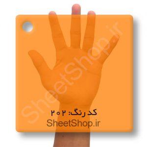 ورق پلکسی گلاس نارنجی شفاف - کد 202