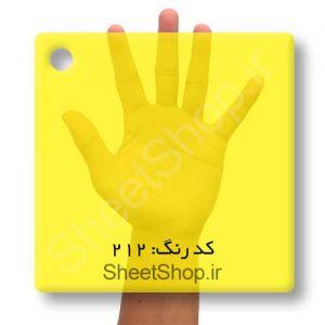 ورق پلکسی گلاس زرد شفاف - کد 202
