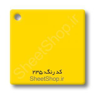 ورق پلکسی گلاس رنگ زرد - کد 235