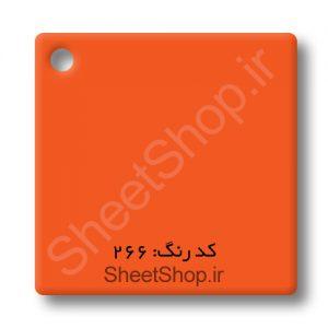 ورق پلکسی گلاس رنگ نارنجی - کد 266
