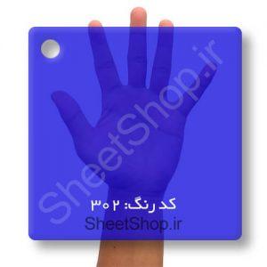ورق پلکسی گلاس آبی شفاف - کد 302