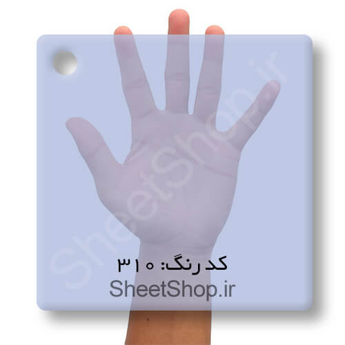 ورق پلکسی گلاس آبی شفاف - کد 310