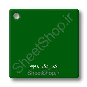 ورق پلکسی گلاس رنگ سبز - کد 348