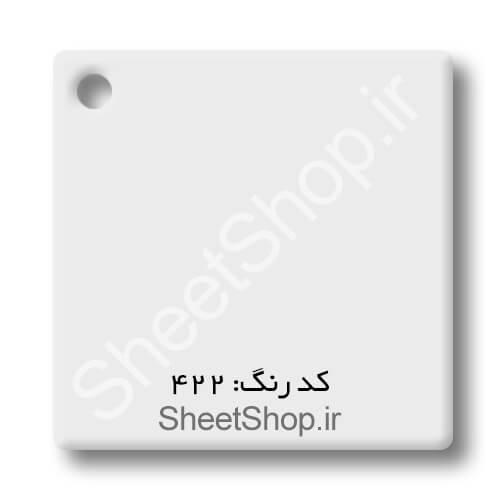 ورق پلکسی گلاس سفید دوغی - کد 422