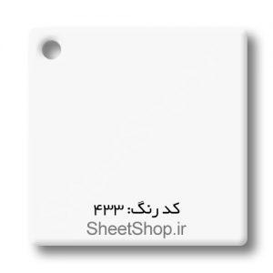 ورق پلکسی گلاس رنگ سفید شیری - کد 433