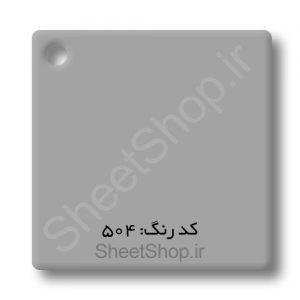 ورق پلکسی گلاس رنگ طوسی ( خاکستری ) - کد 504