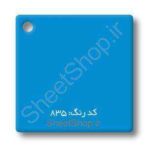 ورق پلکسی گلاس رنگ آبی - کد 835