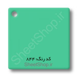 ورق پلکسی گلاس رنگ سبز - کد 844