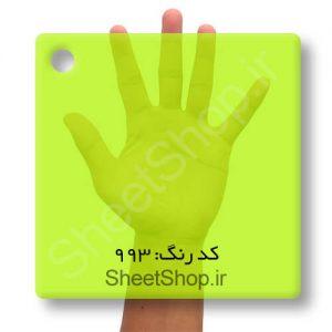 ورق پلکسی گلاس سبز فسفری شفاف - کد 993