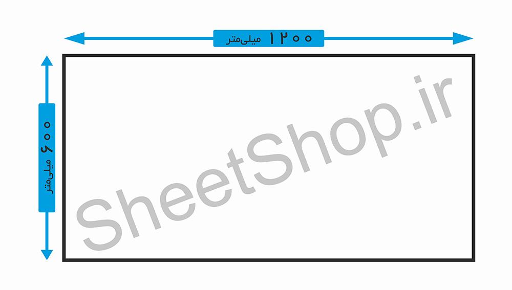 ابعاد استاندارد ورق های مولتی استایل