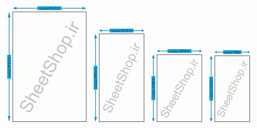 اندازه های استاندارد ورق پلکسی گلاس