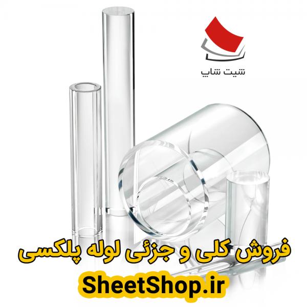 فروش کلی و جزئی پروفیل های پلکسی گلاس با مقاطع مختلف و ابعاد متنوع