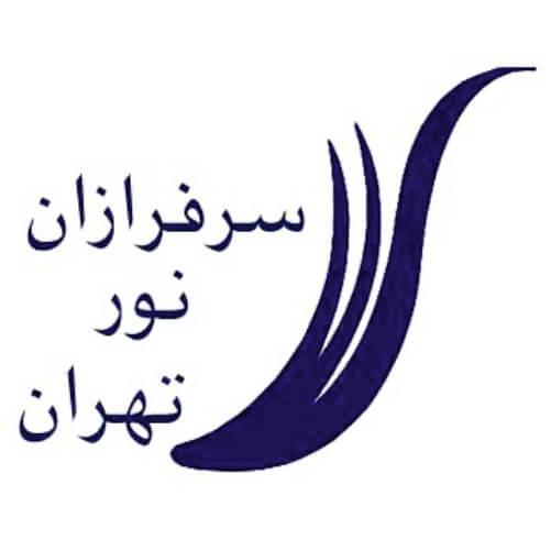 شرکت سرافرازان نور تهران