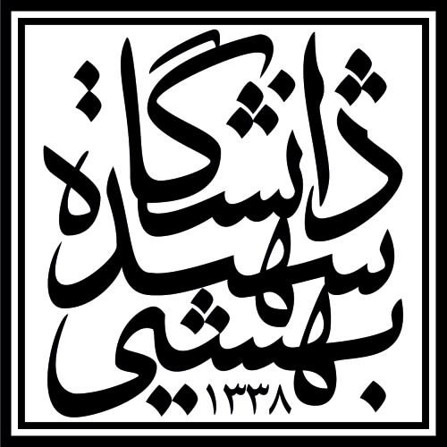 دانشگاه شهید بهشتی - دانشکده طب سنتی