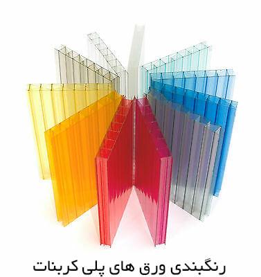 رنگبندی ورق پلی کربنات