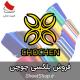 فروش ورق پلکسی چوچن - Cho Chen