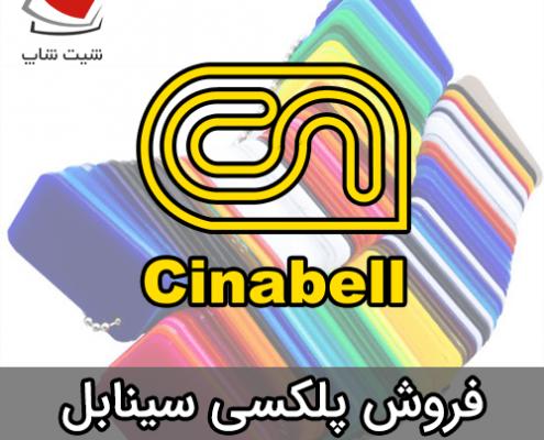 فروش ورق پلکسی سینابل - Cinabell