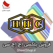 فروش ورق پلکسی اچ اچ سی - HHC