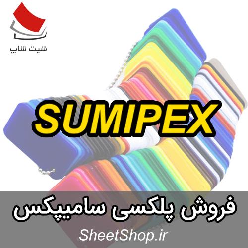فروش ورق پلکسی سامیپکس - Sumipex