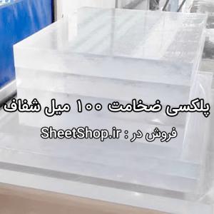 پلکسی گلاس ضخامت 100 میلیمتر شفاف