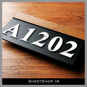 تابلو شماره و پلاک خانه و آپارتمان با پلکسی