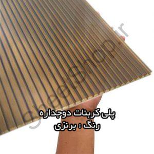 ورق پلی کربنات برنزی