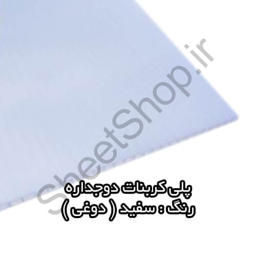 ورق پلی کربنات سفید ( دوغی )