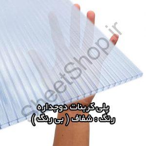 ورق پلی کربنات شفاف ( بی رنگ )