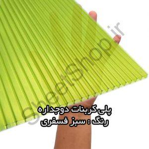 ورق پلی کربنات سبز فسفری