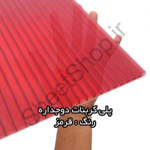 ورق پلی کربنات قرمز